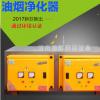厂家直销餐饮油烟净化器 油烟净化器油污净化器低空排放静电