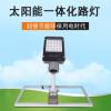 厂家直销鼎立太阳能一体化路灯 节能环保城市道路照明太阳能路灯