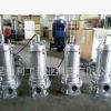 不锈钢潜水排污泵/耐腐蚀潜水排污泵/耐酸碱泵/50WQP10-10-0.75