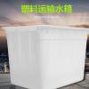 自产自销加厚120L方形水产养殖箱 PE塑料运输周转箱泡瓷砖水箱