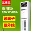三康王 等离子空气消毒机 立柜式医用空气净化器遥控操作包邮G150