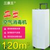 三康王臭氧空气消毒机移动式三氧臭氧消毒机活氧空气净化杀菌Y120