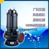 WQ系列无堵塞固定式潜水排污泵潜水泵电动厂家直销长源泵业可定做