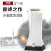万途新款 遥控智能加湿器 大容量 负离子空气净化静音超声波雾化