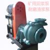 厂家直销卧式ZJ型耐磨渣浆泵 洗煤厂专用泥浆泵矿用泥浆泵