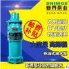 新界抽水泵QY充油泵10-25方农田灌溉喷泉380V农用家用工业潜水泵