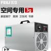 飞立小型臭氧发生器FL-803S 空间杀菌除甲醛专用手提式臭氧消毒机