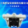 上海煜泉气动隔膜泵 QBY隔膜泵 工程塑料配F46膜片 QBY-15