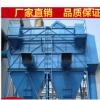 粉体设备配件厂家精品推荐 锅炉脉冲布袋式除尘器 低压脉冲布袋除尘器