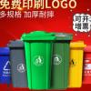 户外分类垃圾桶240L 垃圾箱 环卫全新料垃圾桶定制 厂家直销