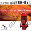 广一水泵 广一消防泵 XBD-HY立式单级切线消防泵组 品质保障