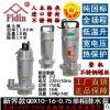 厂家批发2寸国标750w农用抽水机 220v家用潜水泵 喷灌滴灌设备