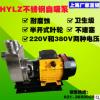 小型304防酸碱电镀离心式化工泵80HYLZ-30不锈钢自吸排污水电泵