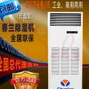 工业除湿机 工业抽湿机 春兰除湿机CFZ6B/C 空气干燥 广州代理