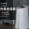 热蒸汽加湿器 家用静音卧室大容量 上加水 孕妇婴儿用高温除菌