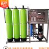 纯净水设备厂家 化妆品专用纯净水机 0.5吨反渗透设备