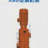 消防泵--新乡市水泵总厂有限责任公司 欢迎来电订购