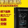 家用厨房电器果蔬解毒机多功能肉类消毒净化机会销礼品洗菜机批发