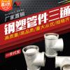 迈克牌 B型钢塑管件三通 消防沟槽正三通异径不锈钢优质供应专业