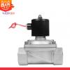 常闭电磁阀2W50 2寸电磁开关阀 水 304不锈钢电磁控制阀耐高温