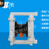 厂家直销 气动隔膜泵 工程塑料隔膜泵 耐腐蚀规格齐全 质量有保证