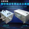 厨房小型隔油器餐饮油水分离器成品隔油器隔油池包邮保障品质