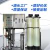 0.5吨水处理反渗透设备 大型商用纯水设备工厂