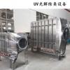光解催化废气除臭设备 UV光解氧离子废气处理 光催化防爆废气处理