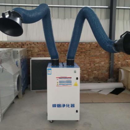 厂家直销焊烟净化器 高效移动式单臂焊烟机 烟气处理 环保设备