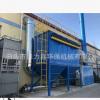 脉冲式布袋除尘器 橡胶厂家具厂木器厂粉尘木屑处理环保除尘设备