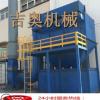 邢台单机脉冲布袋除尘器生产厂家
