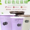 彩色垃圾桶带花纹 厂家直销大量批发 多种规格可选 简约大方实用