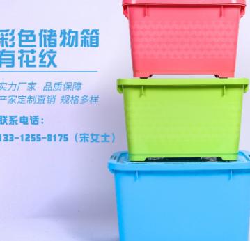 彩色储物箱有花纹厂家直销批发 多种款式多种规格可选 容量大