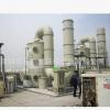 供应净化塔 废气处理成套设备