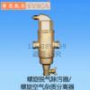 希思凯尔螺旋脱气除污器空气杂质分离器脱气排气阀
