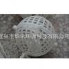 【华讯环保】悬浮球填料 球状填料 塑料球 生物填料76-150