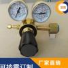 <宝德减压器>CNG钢瓶双级精密压力减压阀 气体减压器 钢瓶减压阀