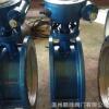 厂家批发D343H-16C/DN500法兰蝶阀涡轮铸钢法兰蝶阀供应