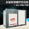 厂家直销南翔永磁变频空压机37KW激光切割机空气压缩机