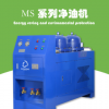 立顺鑫环保 绿白净油机器 MS系列 绿色环保健康