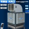厂家直销--环保空调|水空调|水冷风机|冷风机 公司包安装!
