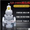 yoshitake耀希达凯减压阀 gp-1000 日本进口法兰锅炉蒸汽调压阀稳