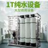 水处理设备/净水设备/反渗透设备/原水处理设备/直饮水设备