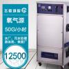 飞歌50g臭氧发生器氧气源高浓度臭氧消毒机 超纯水处理臭氧机正品