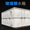 厂家直销装配式玻璃钢水箱 人防水箱 战时人防饮用水箱 消防水箱