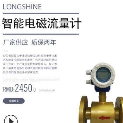 电磁流量计智能316L电极DN32橡胶衬里压力1.6生活用水污水流量计