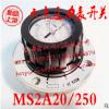 上海宏柯MS2A20/250 六点压力表开关 液压表 多点测压 动力单元