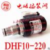 DHF10-220二位二通电磁换向阀 螺纹 插装式电磁阀 机床配件