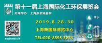 2019第十一届上海国际化工环保技术及设备展览会