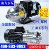 南方泵类产品销售部南方水泵CHL不锈钢泵卧式泵循环泵高压泵